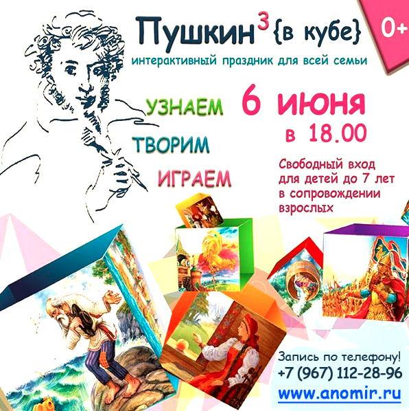 Пушкин в {кубе} интерактивный праздник для детей